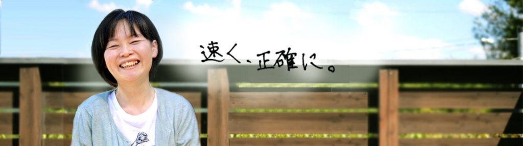 亀山 弥生